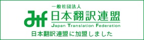 日本翻訳連盟